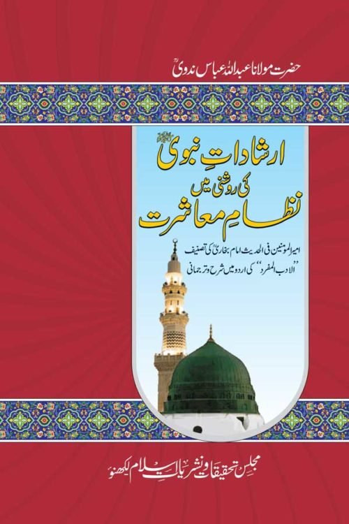 Irshadat-e-Nabwi Ki Roshni Mein Nizam-e-Muashrat-Part-1- ارشادات نبوی ﷺ کی روشنی میں نظام معاشرت - اول
