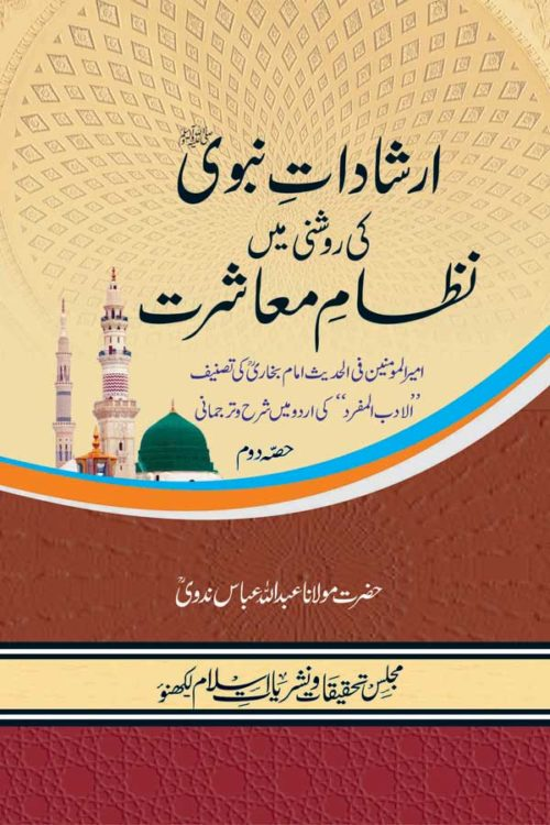 Irshadat-e-Nabwi Ki Roshni Mein Nizam-e-Muashrat-Part-2- ارشادات نبوی ﷺ کی روشنی میں نظام معاشرت - دوم