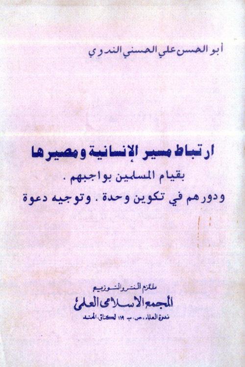 Irtebat-Maseer-Al-Insaniyah-Wa-Maseeraha- ارتباط فی مسیر الانسانیۃ