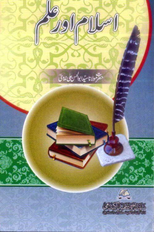 Islam Aur Ilm- اسلام اور علم