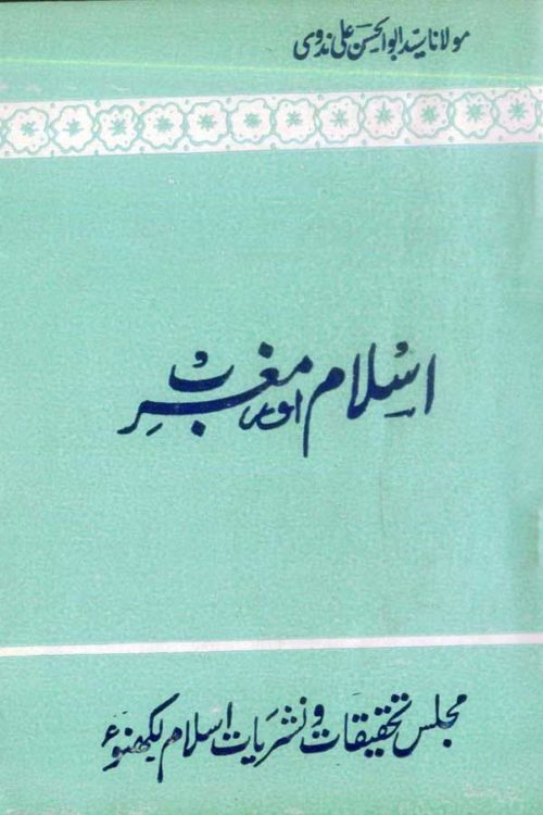 Islam Aur Magrib- اسلام اورمغرب