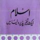 Islam Ek tagayyur Pazeer Duniya Mein- اسلام ایک تغیر پذیر دنیا میں