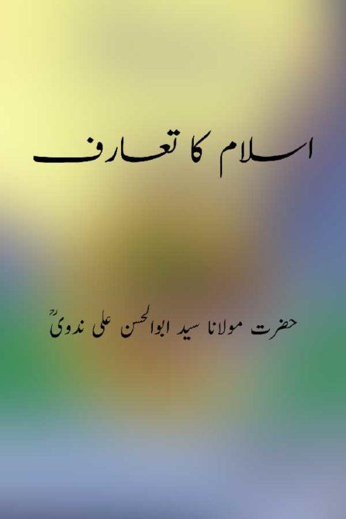 Islam Ka Taaruf - اسلام کا تعارف