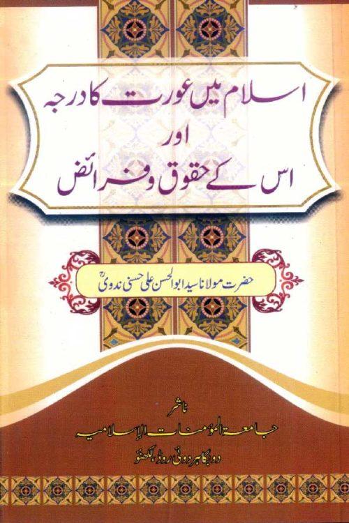 Islam Mein Aurat Ka Darja - اسلام میں عورت کا درجہ