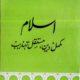 Islam Mukammal Deen Mustaqil Tahzeeb- اسلام مکمل دین مستقل تہذیب میں