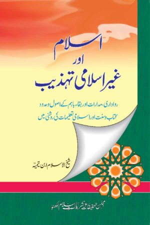 Islam aur Ghair Islami Tahzeeb - اسلام اورغیراسلامی تہذیب