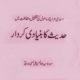 Islami mizaj wa Mahaul Ki Tashkeel Mein Hadees Ka Buniyadi Kirdar- اسلامی مزاج وماحول کی تشکیل میں حدیث کا بنیادی کردار