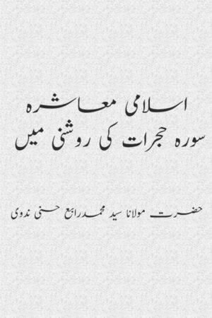 Islami Muashra Surah Hujraat Ki Roshni me- اسلامی معاشرہ سورہ حجرات كی روشنی میں