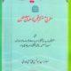 Islamiyat Aur Magribi Mustashriqeen Aur Musalman Musannifeen- اسلامیت اورمغربی مستشرقین اور مسلمان مصنفین
