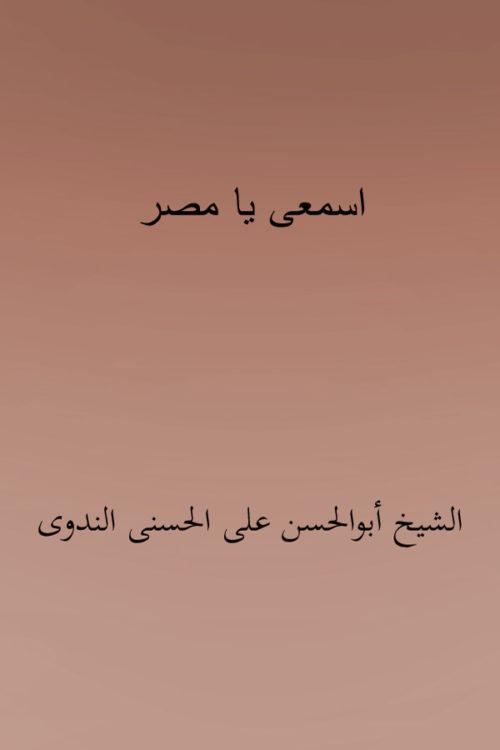 Ismayee Ya Misr - اسمعی یا مصر