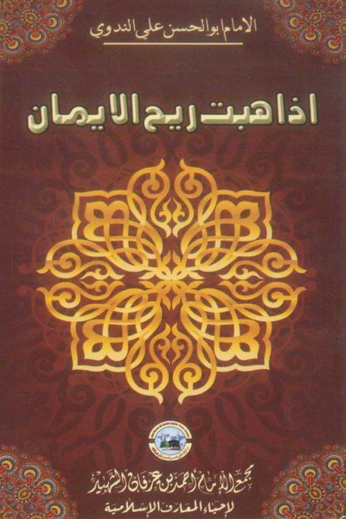 Iza Habbat Reehul Iman - اذا ھبت ریح الایمان