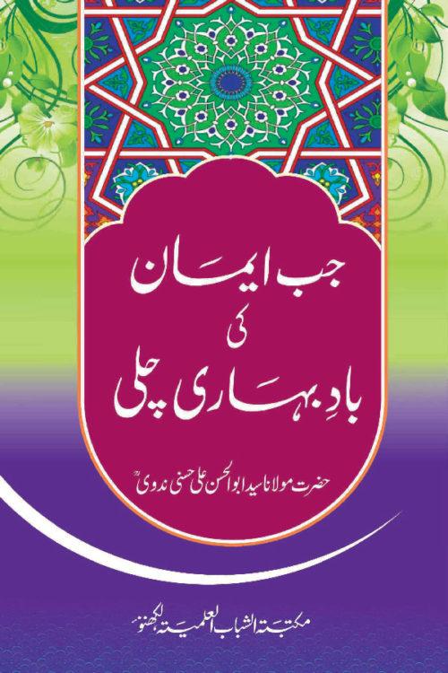 Jab Iman ki Bade Bahari Chali- جب ایمان کی بادبہاری چلی