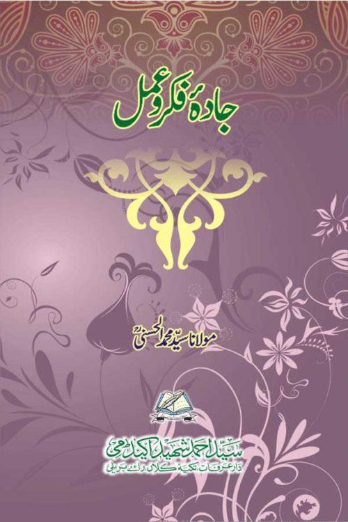 Jadah-Fikro-amal- جادۂ فكر وعمل