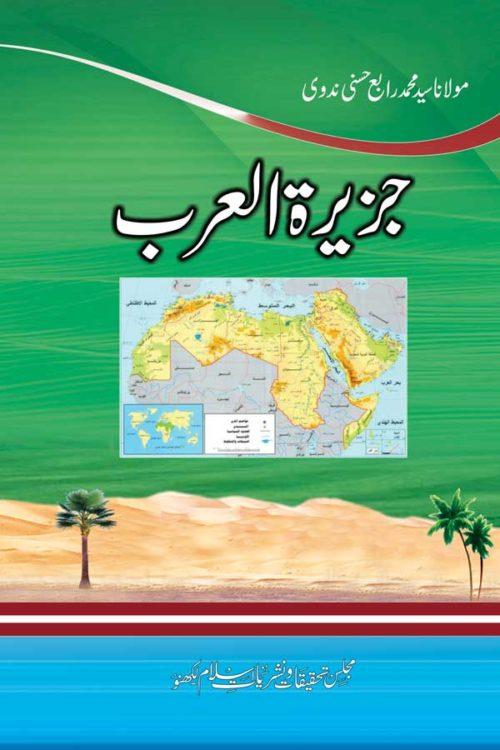 Jazeeratu-Arab - جزیرۃ العرب