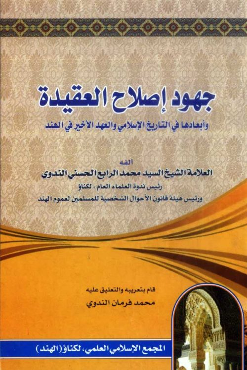 Juhud Islah Alaqeedah - جهود إصلاح العقيدة