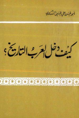 Kaifa Dakhalal Arabut Tareekh- کیف دخل العرب التاریخ