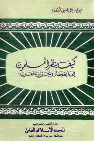 Kaifa-Yunzerul-Iman- کیف ینظر المسلمون الی الحجاز