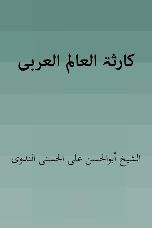 Karisatul Al Alamul Arabi- کارثۃ العالم العربی