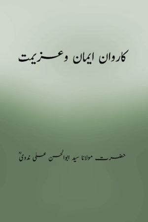 Karwan E Iman Wa Azeemat - کاروان ایمان وعزیمت