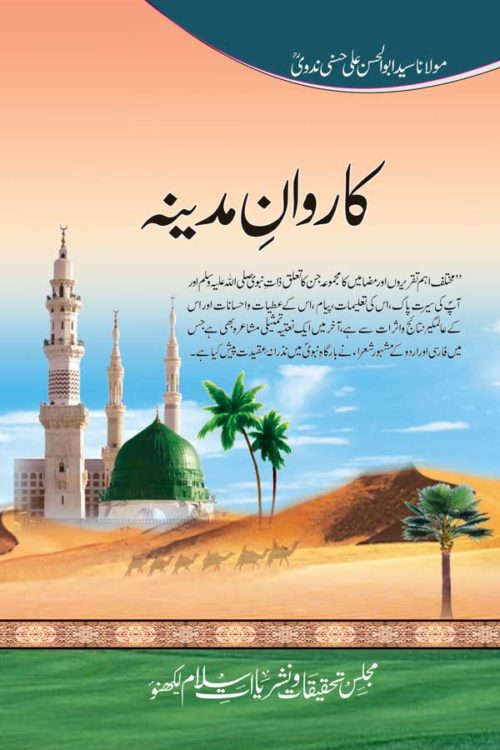 Karwan-e-Madina- کاروان مدینہ