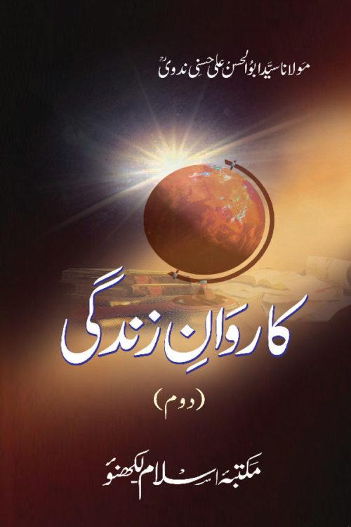 Karwane-Zindagi-Part-2- کاروان زندگی - دوم