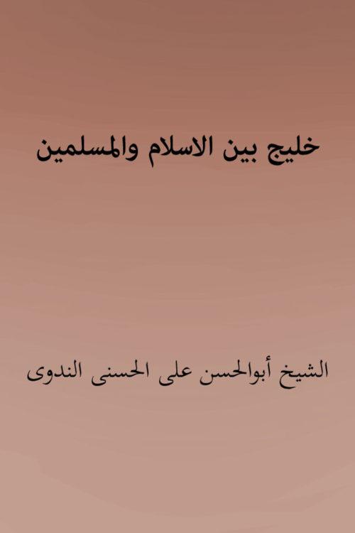 Khaleej Baina Al Islam Wal Muslimeen- خلیج بین الاسلام والمسلمین