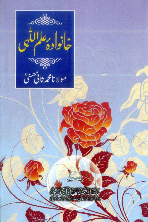 Khanwadah-E-Alamullahi - خانوادۂ علم اللّہی