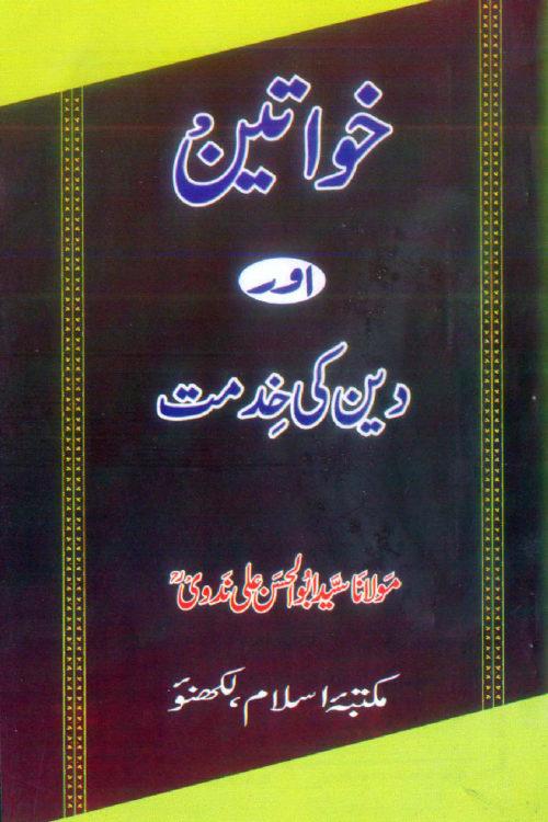 Khawateen Aur Deen ki Khidmat- خواتین اوردین کی خدمت