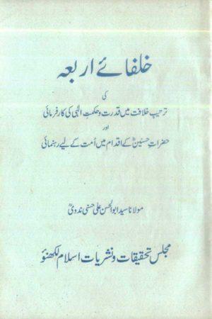Khulafa-E-Araba- خلفائے اربعہ