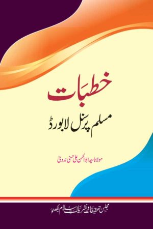 Khutbat - Muslim Personal Law Board- خطبات مسلم پرسنل لابورڈ