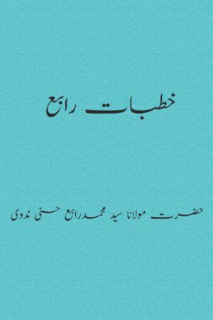 Khutbat Rabey- خطبات رابع