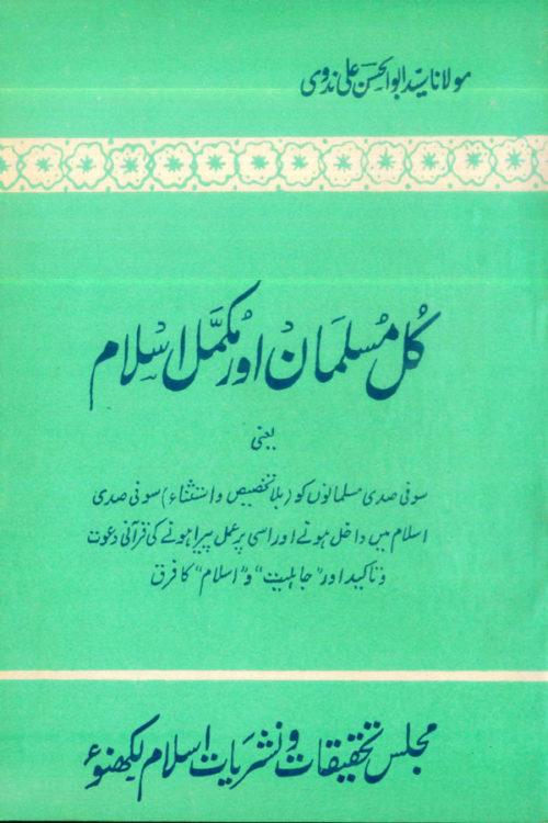 Kul Musalman Aur Mukammal Islam- کل مسلمان اورمکمل اسلام