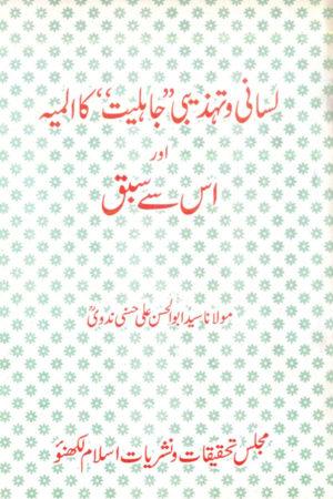 Lisani Wa Tahzeebi jahiliyyat Ka Almiya Aur Us Se Sabaq- کل مسلمان اورمکمل اسلام