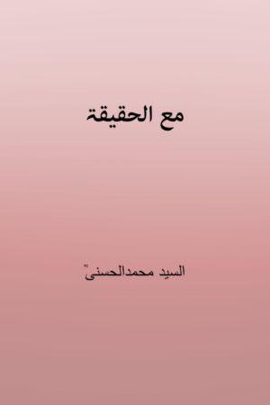 Ma'a Al Haqeeqah - مع الحقیقۃ