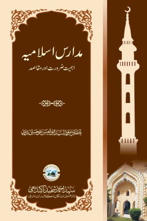 Madaris E Islamiya Ahmiyat Wa Zaroorat Aur Maqasid- مدارس اسلامیہ اہمیت وضرورت اور مقاصد