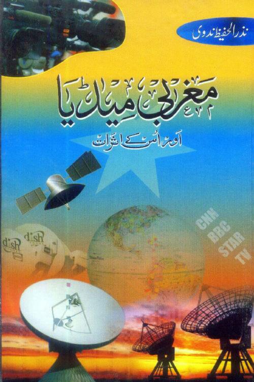 Maghribi Media- مغربی میڈیا