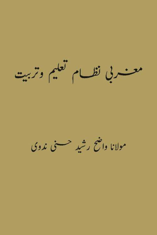 Maghribi Nizam Taalim wa Tarbiyat - مغربی نظام تعلیم وتربیت