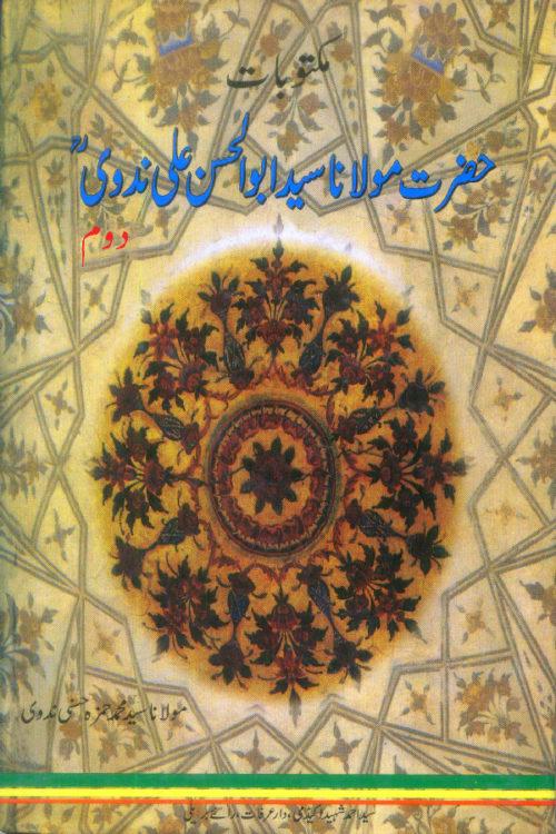 Maktoobat – 2- مکتوبات حضرت مولانا سیدابوالحسن علی ندویؒ- دوم