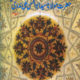 Maktoobat – 3 - مکتوبات حضرت مولانا سیدابوالحسن علی ندویؒ- سوم