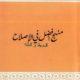 Manhaj Afzal Fil Islah - منھج أفضل للدعاۃ والعلماء