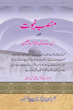 Mansab-e-Nabuwwat aur Uske Aali Maqam Haamileen- منصب نبوت اوراس کے عالی مقام حاملین