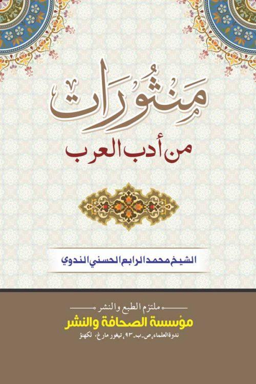 Mansoorat - منثورات من أدب العربي