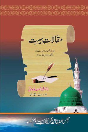 Maqalat-E-Seerat - مقالات سیرت