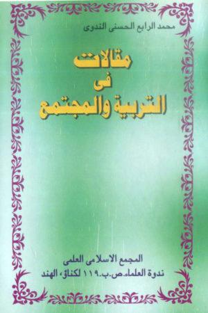 Maqalat Fi At Tarbiyah Al Mujtama- مقالات في التعليم والتربية والمجتمع