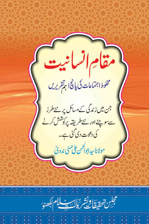 Maqam-e-Insaniyat- مقام انسانیت
