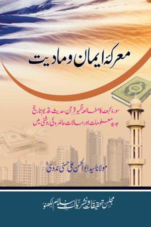 Marka-e-Iman wa Maddiyat- معرکۂ ایمان ومادّیت