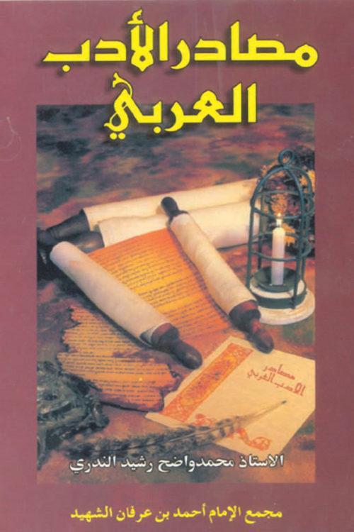 Masadirul Adab Al Arabi - مصادر الأدب العربي