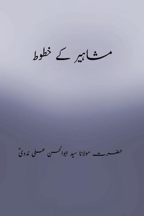 Mashaheer Ke Khutoot - مشاہیر کے خطوط