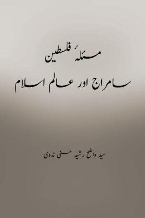 Masla E philistine- Samraj Aur Aalam e Islam- مسئلۂ فلسطین- سامراج اور عالم اسلام