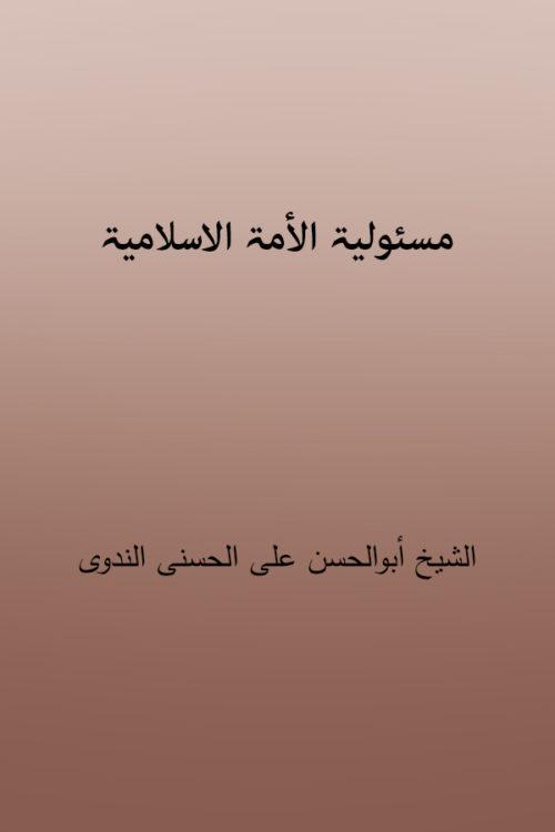 Masuliyatu Al Ummatul Islamiyah - مسئولیۃ الأمۃ الاسلامیۃ